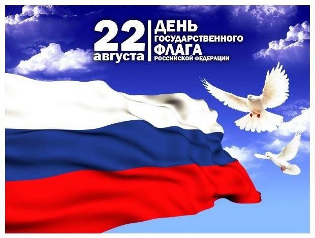 день государственного флага поздравления от главы города вагон-дома