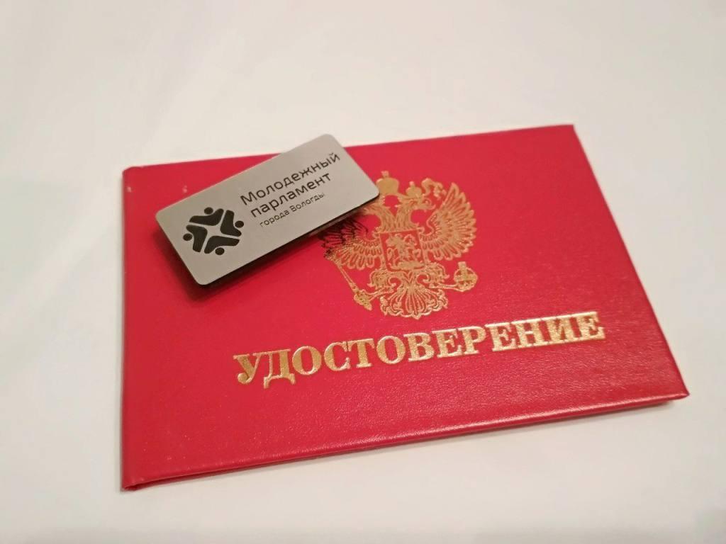 В Вологде формируется новый состав и резервный список Молодежного парламента